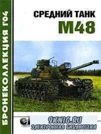 Средний танк М48.