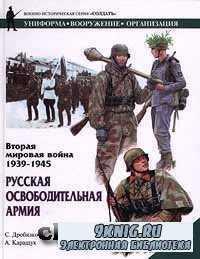 Вторая мировая война 1939 - 1945. Русская освободительная армия.