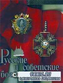 Русские и Советские боевые награды.
