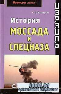 Израиль. История Моссада и спецназа.