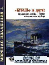 «Кубань» и другие Пассажирские лайнеры - будущие вспомогательные крейсера.