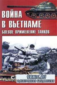 Война в Вьетнаме. Боевое применение танков.