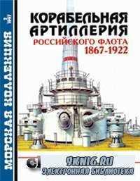 Корабельная артиллерия Российского флота 1867-1922.
