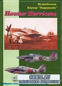 Истребитель Хаукер «Харрикейн». Hawker Hurricane.