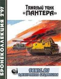 Тяжелый танк «Пантера».