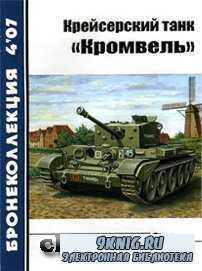 Крейсерский танк