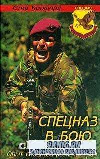 Спецназ в бою. Опыт спецназа разных стран.