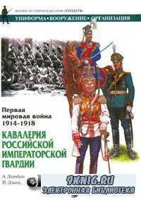 Первая мировая война 1914-1918. Кавалерия Российской Императорской Гвардии. ...