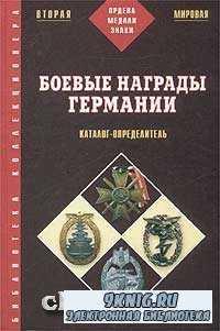 Боевые награды Германии 1933 - 1945. Каталог-определитель.