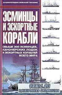 Эсминцы и эскортные корабли. Свыше 300 эсминцев, канонерских лодок и эскорт ...