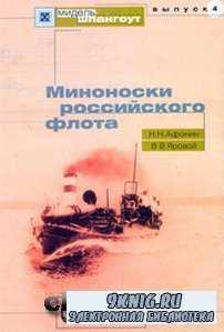 Миноноски Российского флота.