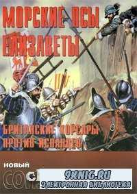 Морские псы Елизаветы. Британские корсары против испанцев.