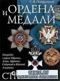 Ордена и медали стран мирa.