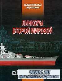 Линкоры Второй мировой.