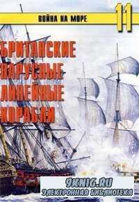 Британские парусные линейные корабли.