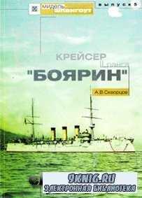 Крейсер II ранга ''Боярин