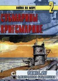 Субмарины Кригсмарине.