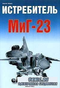 Истребитель МиГ-23.