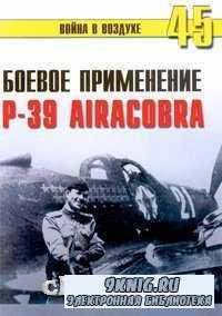 Боевое применение P-39 Airacobra.