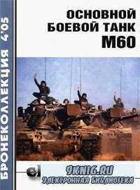 Основной боевой танк М60.