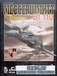 Мессершмитт Bf 110 Zerstorer.