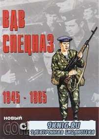 Новый солдат No.143. ВДВ, спецназ. 1945-1985.