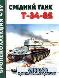 Средний танк Т-34-85.