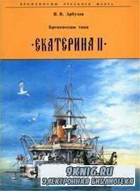 """Броненосцы типа """"Екатерина II""""."""