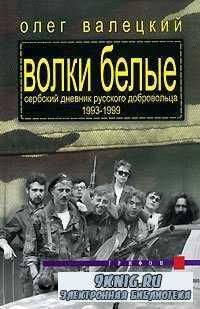 Волки белые. Сербский дневник русского добровольца 1993-1999.