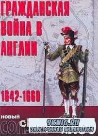Новый солдат No.130. Гражданская война в Англии. 1642-1660.