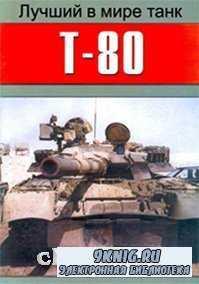 Т-80. Лучший в мире танк.