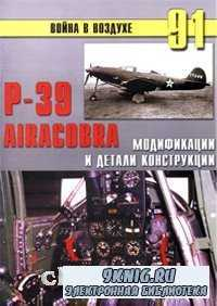 P-39 Airacobra. Модификации и детали конструкции.