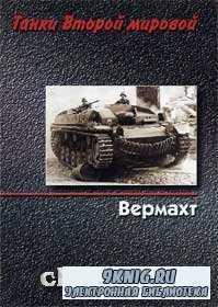 Танки Второй мировой. Книга III. Вермахт.