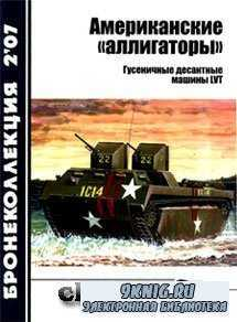 Журнал Бронеколлекция №2 за 2007 год.