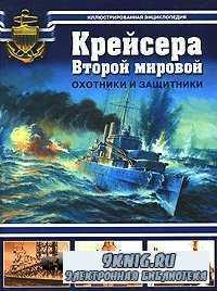 Крейсера Второй мировой. Охотники и защитники.