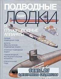 Подводные лодки и глубоководные аппараты. Иллюстрированная энциклопедия.