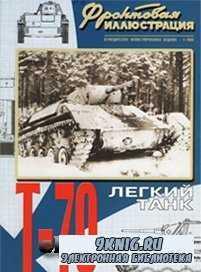 Фронтовая иллюстрация (2006 No.05) Легкий танк Т-70.
