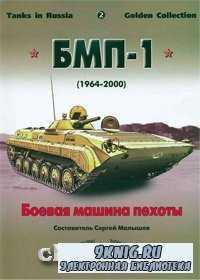 Боевая машина пехоты БМП-1 (1964-2000).