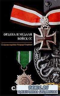 Ордена и медали войск СС.