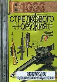 1000 образцов стрелкового оружия.