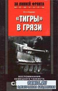 """""""Тигры"""" в грязи. Воспоминания немецкого танкиста. 1941-1944."""