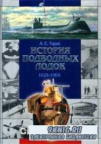 История подводных лодок. 1624-1904.