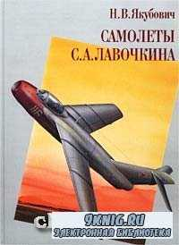 Самолеты С. А. Лавочкина.