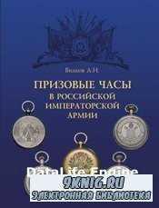 Призовые часы в Российской Императорской армии.