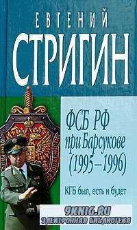 КГБ был, есть и будет. ФСБ РФ при Барсукове (1995-1996).