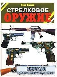 Стрелковое оружие. 50 самых известных образцов-легенд.