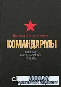 Великая Отечественная. Командармы. Военный биографический словарь.