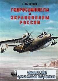 Гидросамолеты и экранопланы России. 1910 – 1999 гг.