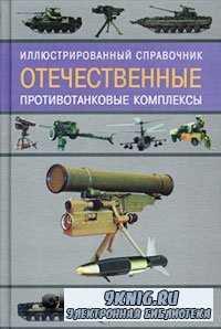 Отечественные противотанковые комплексы. Иллюстрированный справочник.