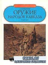 Оружие народов Кавказа.